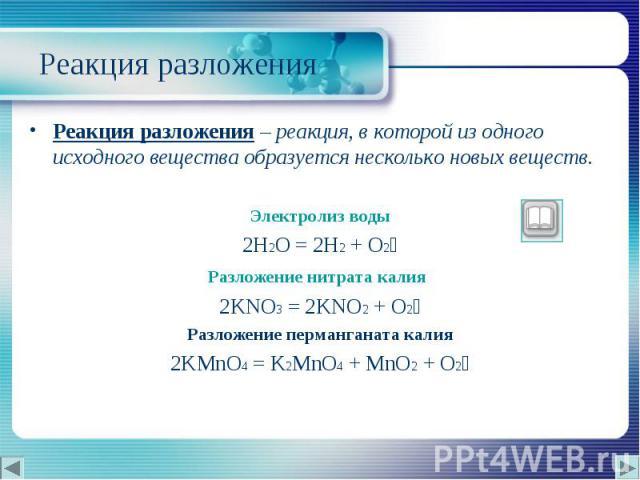 Реакция разложения – реакция, в которой из одного исходного вещества образуется несколько новых веществ. Реакция разложения – реакция, в которой из одного исходного вещества образуется несколько новых веществ. Электролиз воды 2H2O = 2H2 + O2 Разложе…