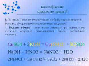 I. По числу и составу реагирующих и образующихся веществ: Реакции, идущие с изме