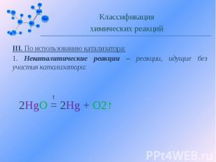 III. По использованию катализатора: 1. Некаталитические реакции – реакции, идущи