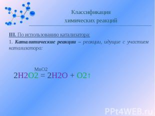 III. По использованию катализатора: 1. Каталитические реакции – реакции, идущие