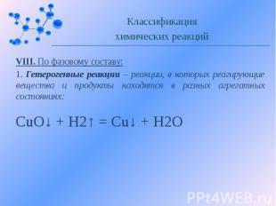 VIII. По фазовому составу: 1. Гетерогенные реакции – реакции, в которых реагирую