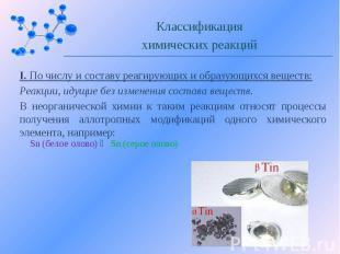 I. По числу и составу реагирующих и образующихся веществ: Реакции, идущие без из
