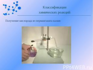 Получение кислорода из перманганата калия: