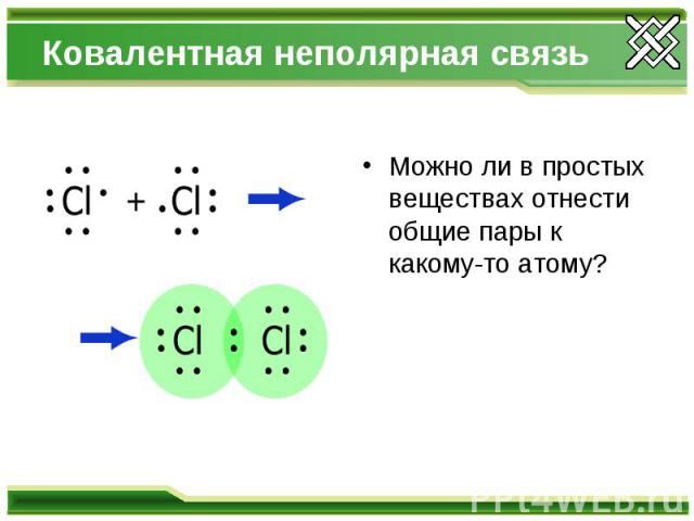 Ковалентная неполярная связь Можно ли в простых веществах отнести общие пары к какому-то атому?