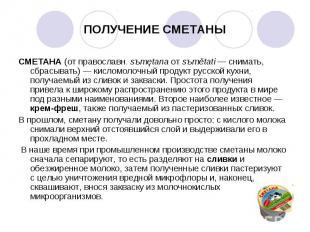СМЕТАНА (от православн. sъmętana от sъmětati— снимать, сбрасывать)—