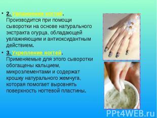 2. Увлажнение ногтей. Производится при помощи сыворотки на основе натурального э