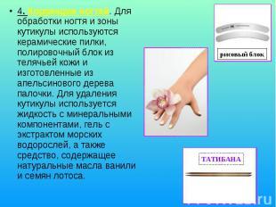 4. Коррекция ногтей. Для обработки ногтя и зоны кутикулы используются керамическ