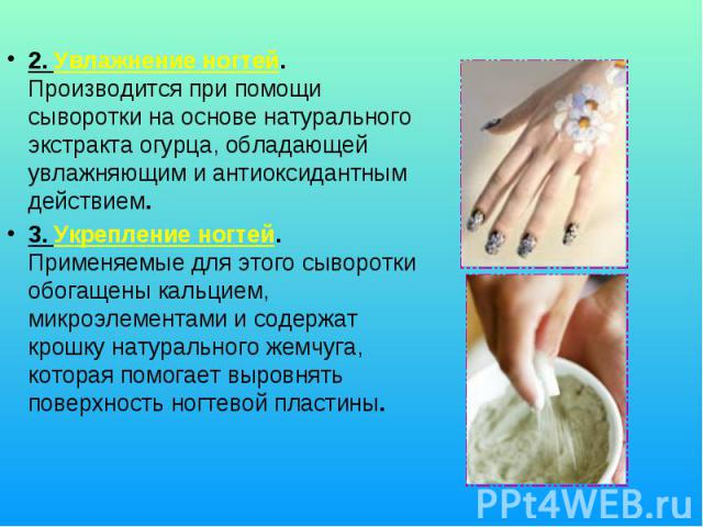 2. Увлажнение ногтей. Производится при помощи сыворотки на основе натурального экстракта огурца, обладающей увлажняющим и антиоксидантным действием. 2. Увлажнение ногтей. Производится при помощи сыворотки на основе натурального экстракта огурца, обл…