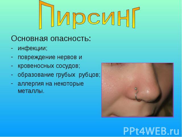 Основная опасность: Основная опасность: инфекции; повреждение нервов и кровеносных сосудов; образование грубых рубцов; аллергия на некоторые металлы.