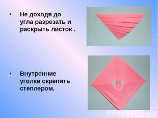 Не доходя до угла разрезать и раскрыть листок . Не доходя до угла разрезать и ра