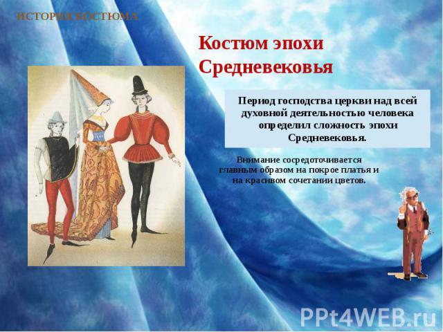 Костюм эпохи Средневековья