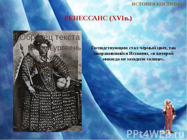 РЕНЕССАНС (XVIв.)