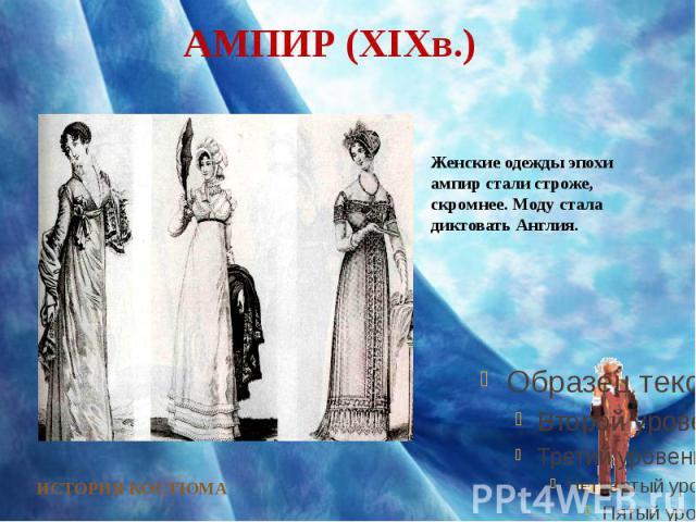 АМПИР (XIXв.)