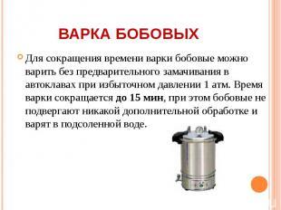 Для сокращения времени варки бобовые можно варить без предварительного замачиван