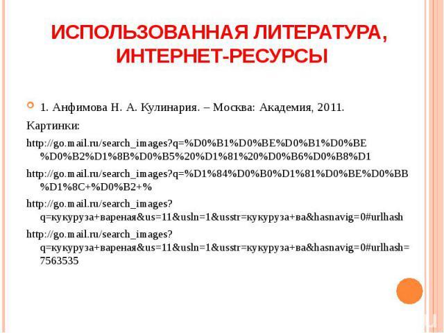 1. Анфимова Н. А. Кулинария. – Москва: Академия, 2011. Картинки: http://go.mail.ru/search_images?q=%D0%B1%D0%BE%D0%B1%D0%BE%D0%B2%D1%8B%D0%B5%20%D1%81%20%D0%B6%D0%B8%D1 http://go.mail.ru/search_images?q=%D1%84%D0%B0%D1%81%D0%BE%D0%BB%D1%8C+%D0%B2+% …