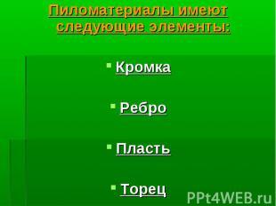 Пиломатериалы имеют следующие элементы: Пиломатериалы имеют следующие элементы: