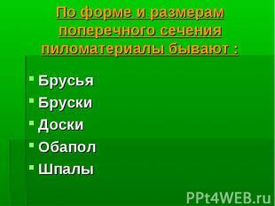 Брусья Брусья Бруски Доски Обапол Шпалы