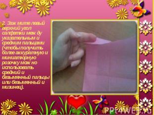 2. Зажмите левый верхний угол салфетки между указательным и средним пальцами (чт
