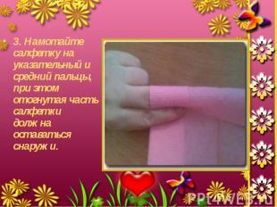 3. Намотайте салфетку на указательный и средний пальцы, при этом отогнутая часть