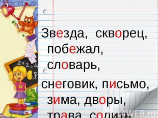 Звезда, скворец, побежал, словарь, Звезда, скворец, побежал, словарь, снеговик,