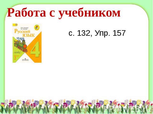 с. 132, Упр. 157