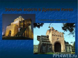 Золотые ворота в Древнем Киеве