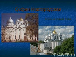 София Новгородская