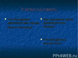 Узелки на память Что объединяет древнерусские города Киев и Новгород?