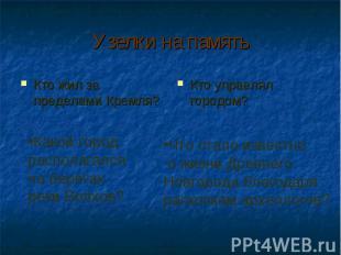 Узелки на память Кто жил за пределами Кремля?