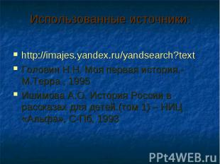Использованные источники: http://imajes.yandex.ru/yandsearch?text Головин Н.Н. М