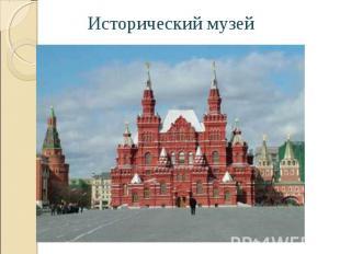 Исторический музей Исторический музей