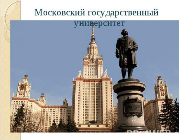 Московский государственный университет Московский государственный университет