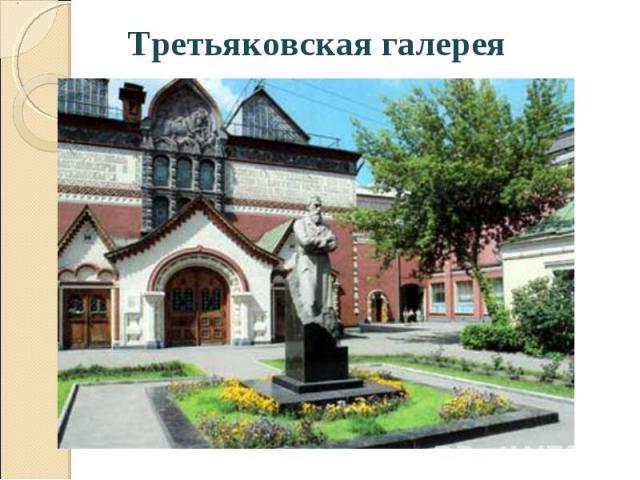 Третьяковская галерея Третьяковская галерея