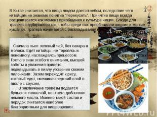 В Китае считается, что пища людям дается небом, вследствие чего китайцам не знак