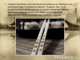 Первые китайские палочки были изготовлены из бамбука и по внешнему виду напомина