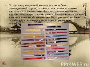 По внешнему виду китайские палочки могут быть пирамидальной формы, плоские, с то