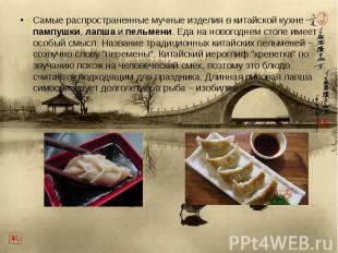 Самые распространенные мучные изделия в китайской кухне – пампушки, лапша и пель