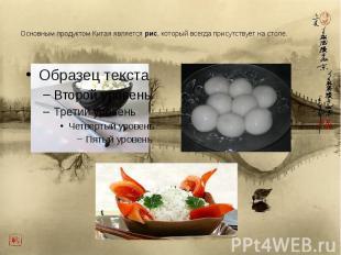 Основным продуктом Китая является рис, который всегда присутствует на столе.