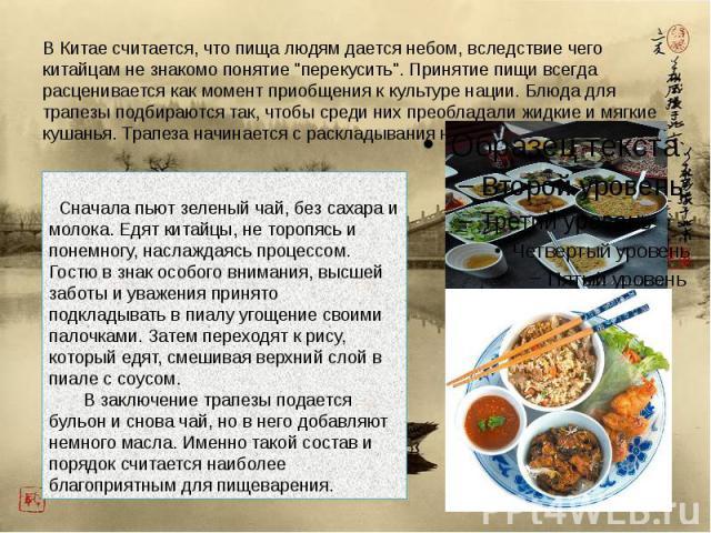 """В Китае считается, что пища людям дается небом, вследствие чего китайцам не знакомо понятие """"перекусить"""". Принятие пищи всегда расценивается как момент приобщения к культуре нации. Блюда для трапезы подбираются так, чтобы среди них преобла…"""