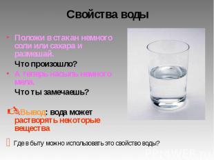 Свойства воды Положи в стакан немного соли или сахара и размешай. Что произошло?