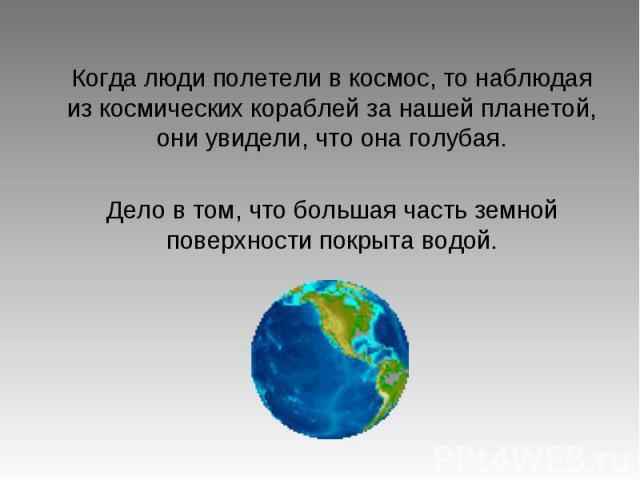 Когда люди полетели в космос, то наблюдая из космических кораблей за нашей планетой, они увидели, что она голубая. Когда люди полетели в космос, то наблюдая из космических кораблей за нашей планетой, они увидели, что она голубая. Дело в том, что бол…