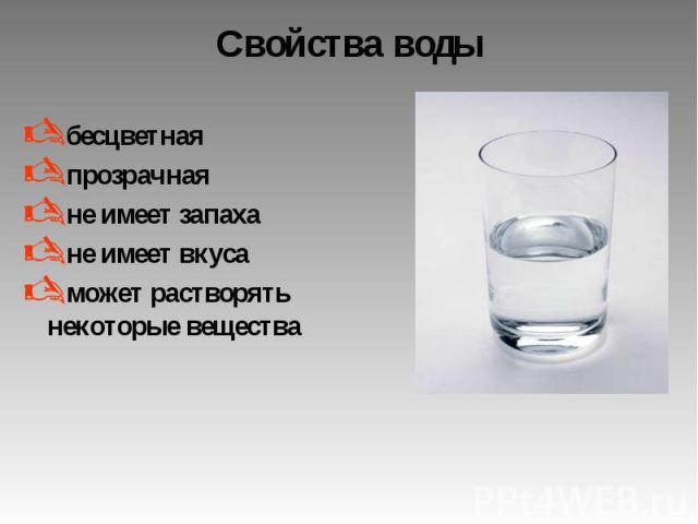Свойства воды бесцветная прозрачная не имеет запаха не имеет вкуса может растворять некоторые вещества