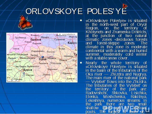 «Orlovskoye Poles'ye» is situated in the north-west part of Oryol Region, on the territory of Khotynets and Znamenka Districts, at the junction of two natural climatic zones -deciduous forests and forest-steppe zones. The climate in this zone is mod…