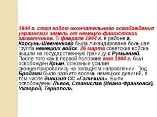 1944 г. стал годом окончательного освобождения украинских земель от немецко-фаши