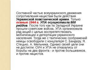 Составной частью всеукраинского движения сопротивления нацистам были действия Ук