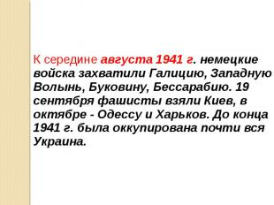 К середине августа 1941 г. немецкие войска захватили Галицию, Западную Волынь, Б