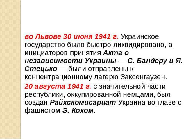 во Львове 30 июня 1941 г. Украинское государство было быстро ликвидировано, а инициаторов принятия Акта о независимости Украины — С. Бандеру и Я. Стецько — были отправлены к концентрационному лагерю Заксенгаузен. во Львове 30 июня 1941 г. Украинское…