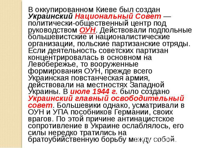 В оккупированном Киеве был создан Украинский Национальный Совет — политически-общественный центр под руководством ОУН. Действовали подпольные большевистские и националистические организации, польские партизанские отряды. Если деятельность советских …