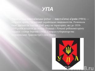 УПА Украї нська повста нська(рідше —повста нча)а рмія(УП