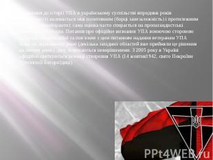 Ставлення до історії УПА в українському суспільстві впродовж років незалежності